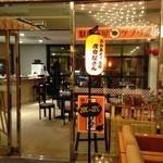京都・烟河 - 夜食屋さん