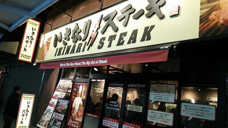 いきなり!ステーキ 蒲田店