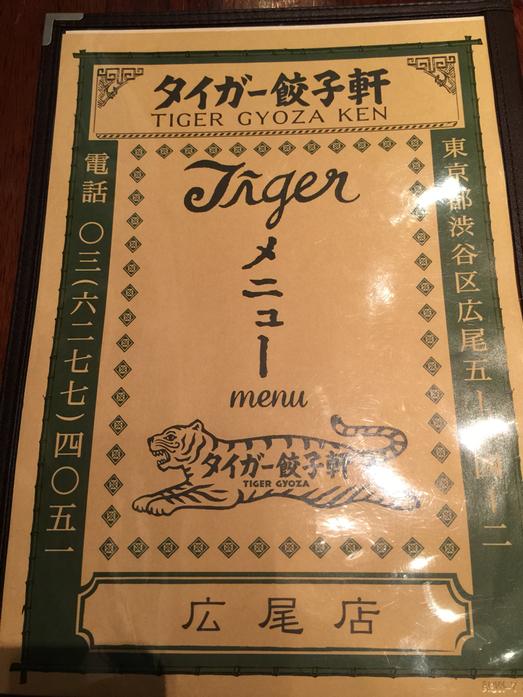 タイガー餃子軒 広尾店