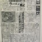 煮干鰮らーめん 圓 - 201412 券売機の上に掲示されている雑誌の紹介記事