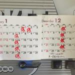 煮干鰮らーめん 圓 - 201412 12月と来年1月のカレンダー