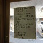煮干鰮らーめん 圓 - 201412 店内扉の案内
