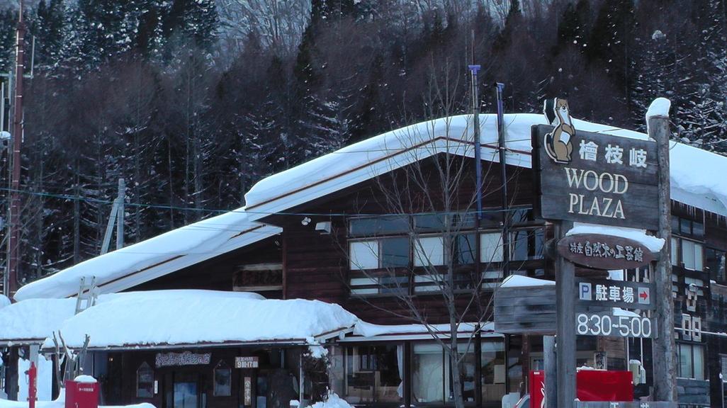 桧枝岐村営林産所