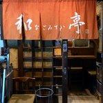 酒肴 和亭 - お店の概観です。ここはガラガラって自分で開けるタイプですね。透明なガラスになっているので中の様子はよく見えます。