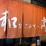 酒肴 和亭 - お店の暖簾です。暗めのオレンジ色に白抜きで 和 なごみてい 亭 って書いていますね。