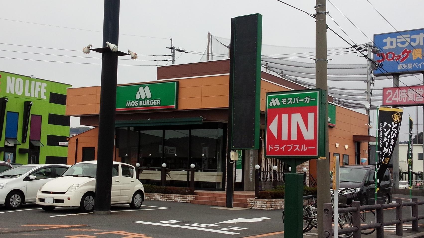 モスバーガー 鹿児島ベイサイド店