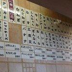 はしり亭(旬) - 壁一面にはられたメニュー(100円から400円ぐらいまであるよ)