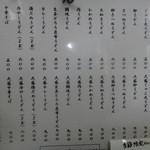 白石 うどん店 -