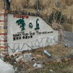 33898324 - 店に登る前に道路沿いから見える看板です