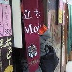 立ち呑み BLUES BAR  Mojo Mama -