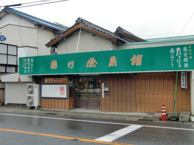 菊乃屋菓舗