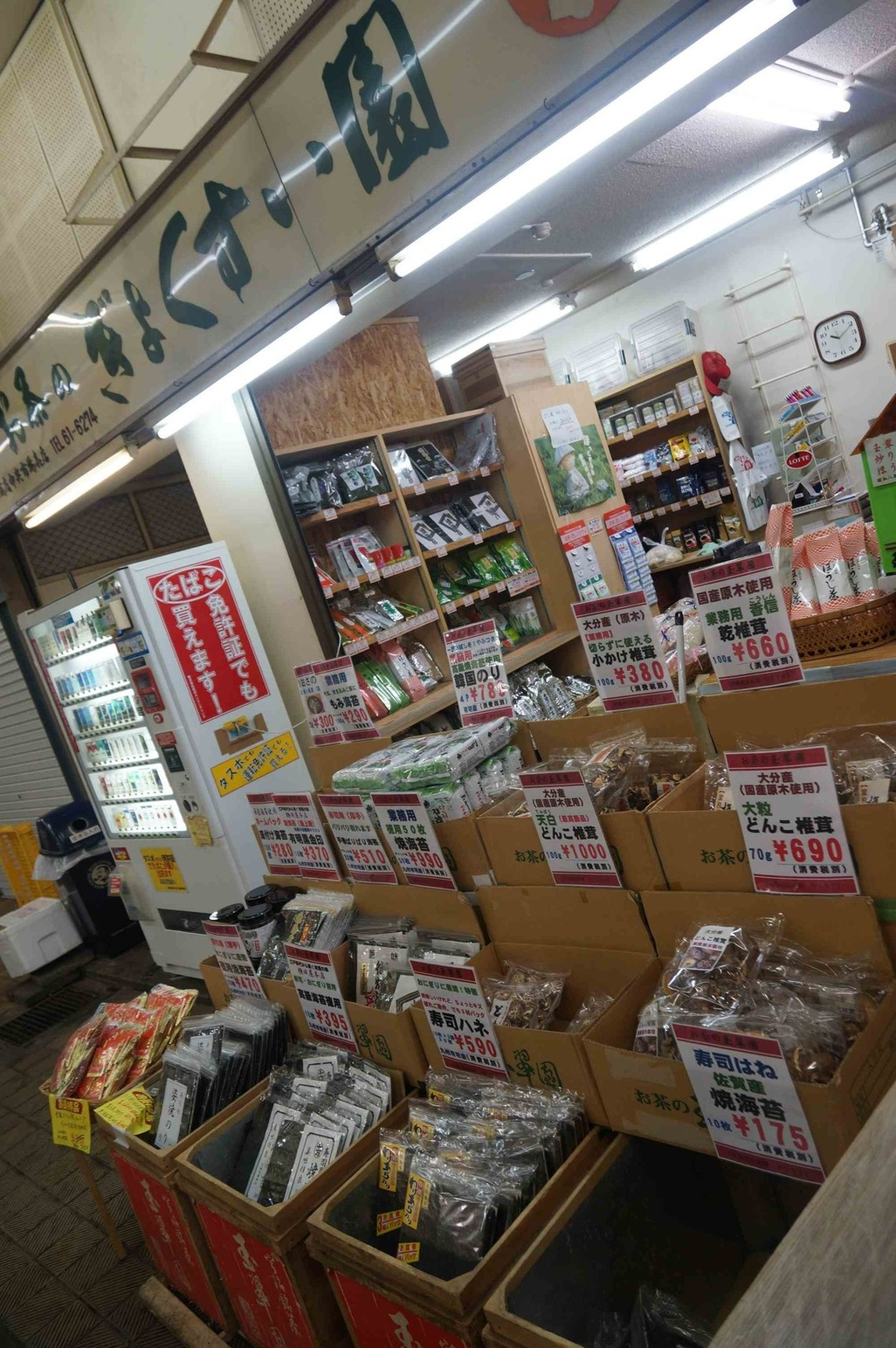 玉翠園 中央卸売市場