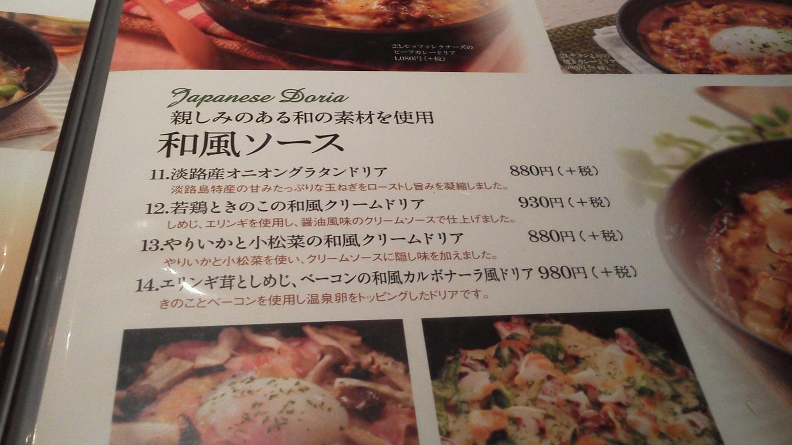 神戸元町ドリア  鳥栖プレミアムアウトレット店