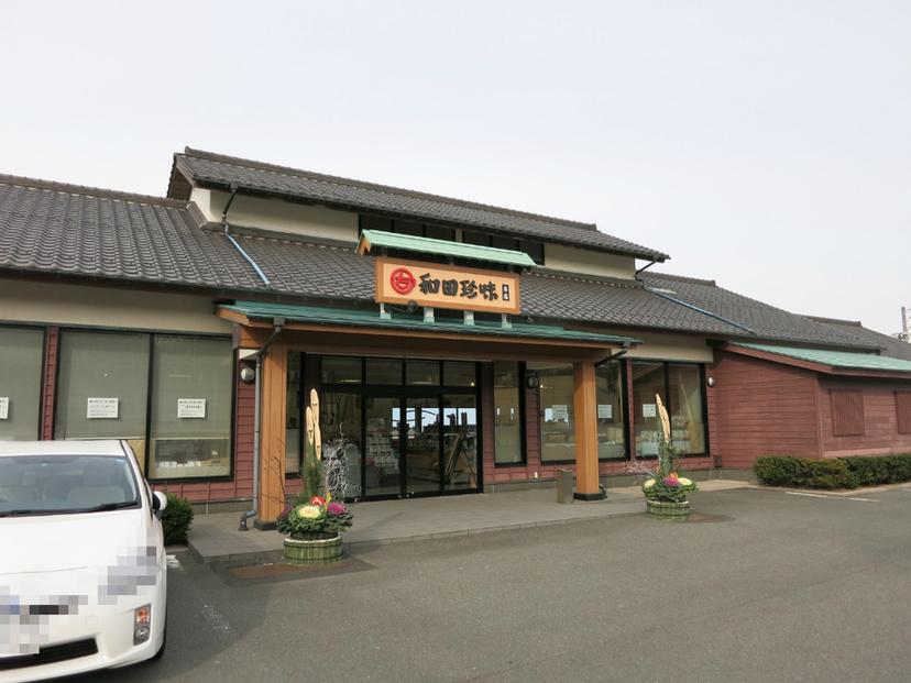 和田珍味 本店