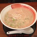 山形屋西洋酒場 - 限定牛骨ラーメン 600円☆(第二回投稿分①)