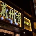 萬州香 - 夜の萬州香