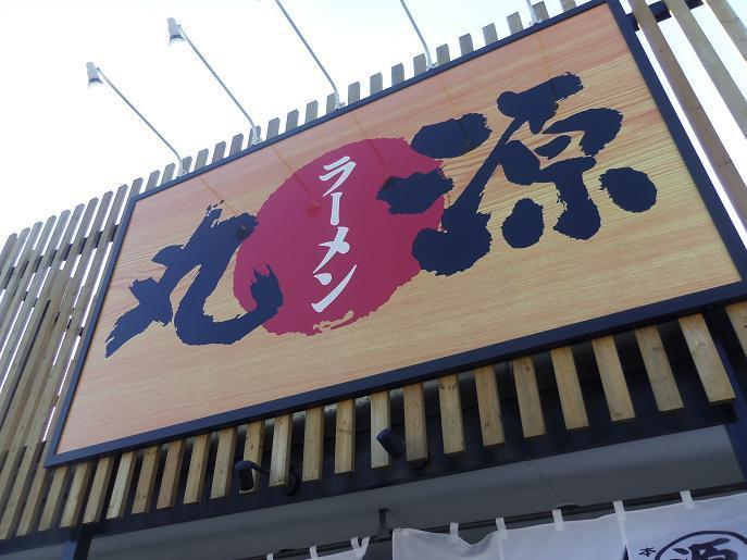 丸源ラーメン 田辺店