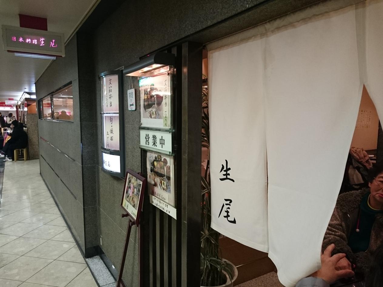 生尾 阪急三番街店
