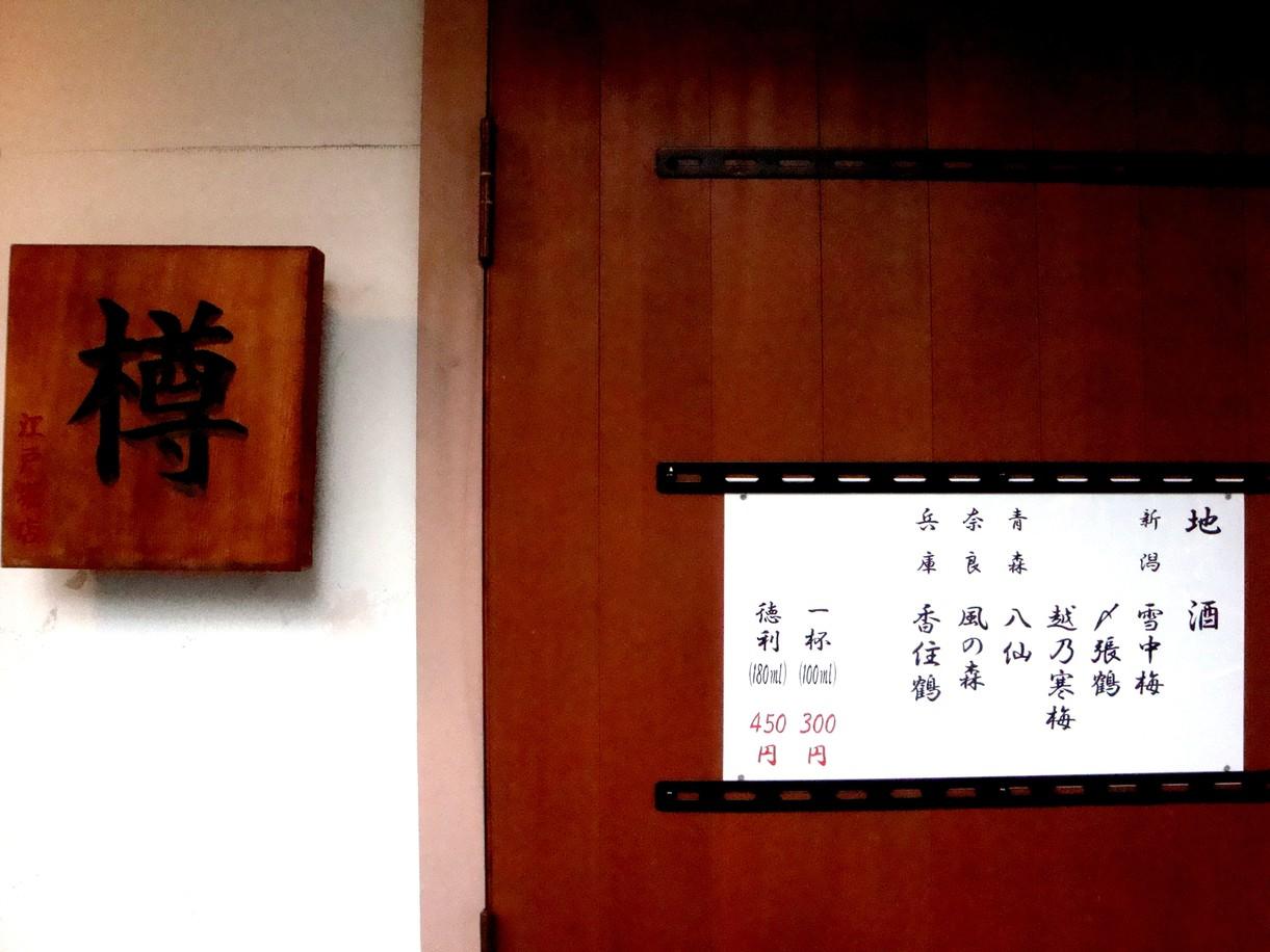 樽 江戸堀店