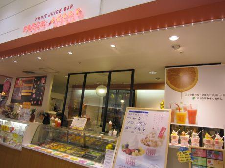 フレッシュベリー イオンモール札幌発寒店