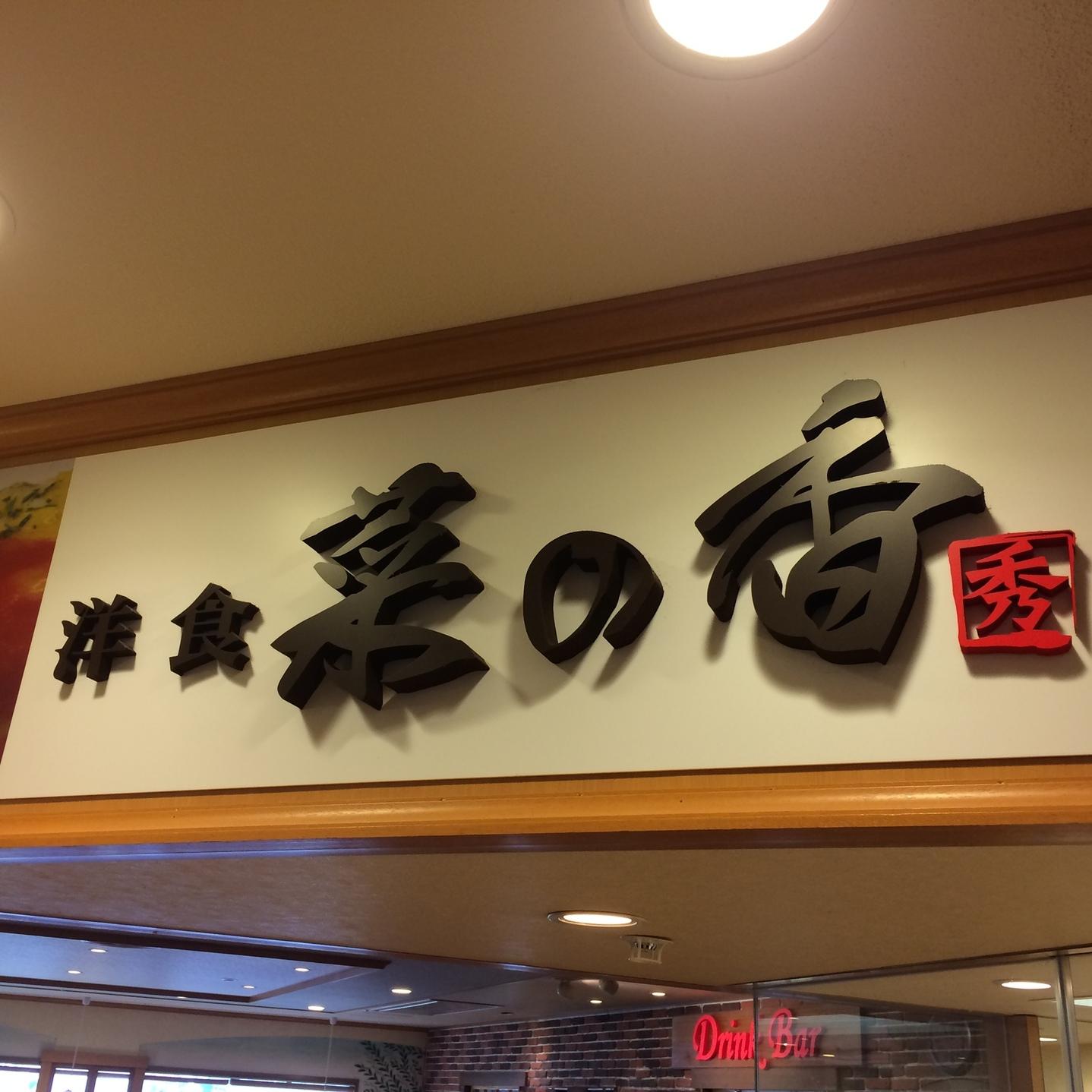 洋食 菜の香 ユアエルム成田店