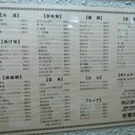 新華苑 - メニュー写真:1月より麺類の価格が50円アップになったようです。他も所々変わってるようです。