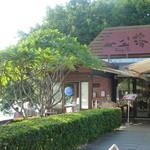 水湾 Bali景観餐廳 -