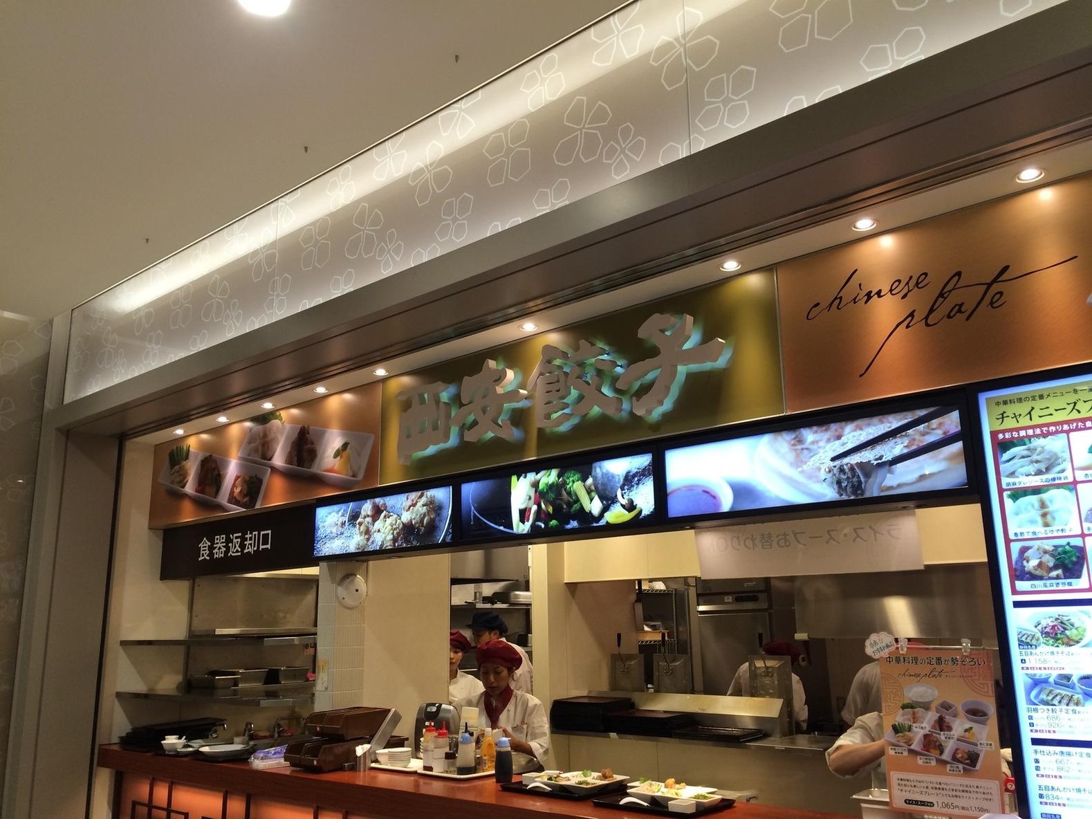 西安餃子 NEOPASA静岡上り店