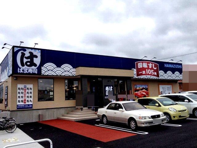 はま寿司 木更津請西店