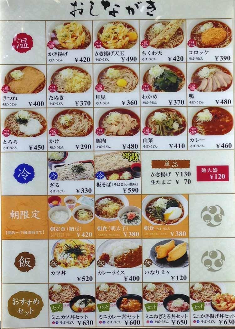 いろり庵きらく 東戸塚店