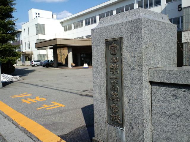 富山第一高等学校
