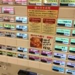 日の出らーめん - 券売機