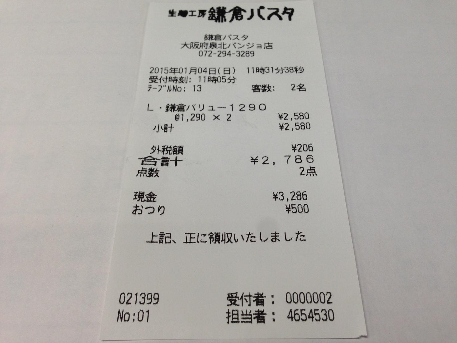鎌倉パスタ 泉北パンジョ店