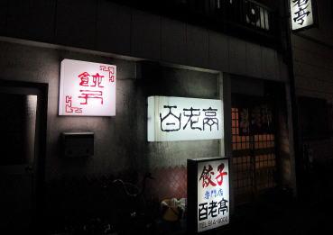 百老亭 上飯田店