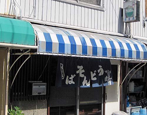 葉栗屋 支店