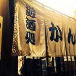 居酒屋 かんや - JR常磐線土浦駅西口より徒歩約7分!