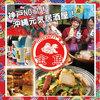 金魚 - その他写真:神戸NO.1沖縄元気居酒屋!