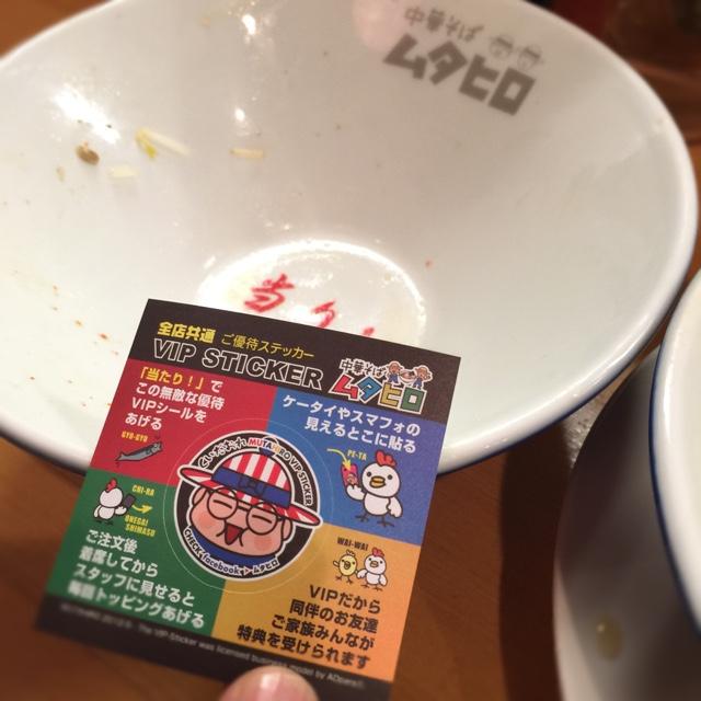 ムタヒロ 大阪福島店