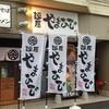 麺屋やまひで - 内観写真:白と黒を基調とした落ち着いた雰囲気のお店