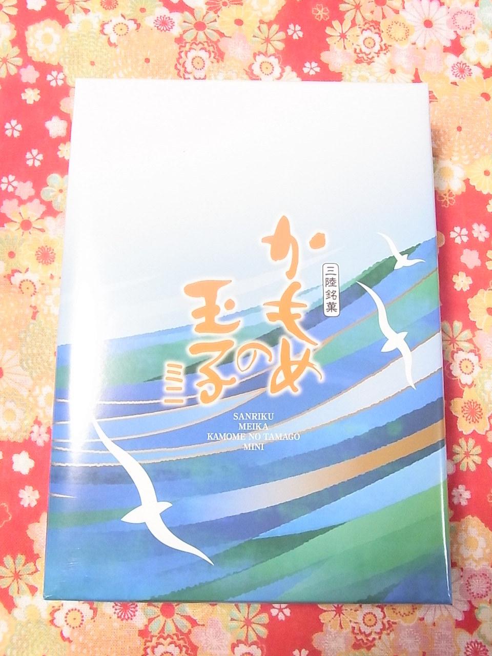 三陸菓匠さいとう 仮本店