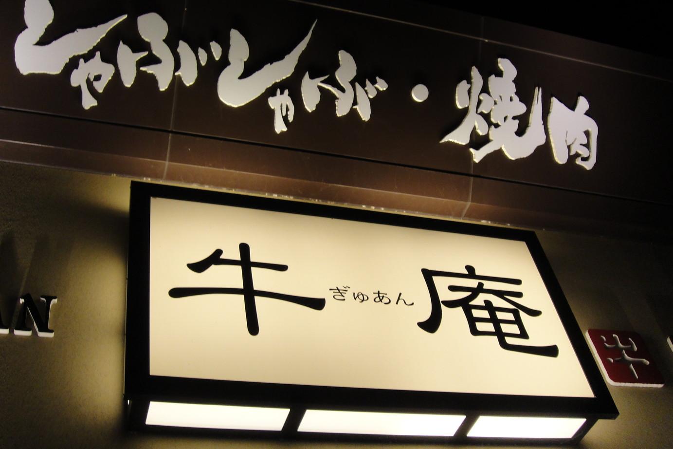 しゃぶしゃぶ・焼肉・すきやき  牛庵 長泉店