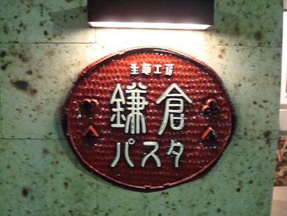 鎌倉パスタ  名古屋緑店