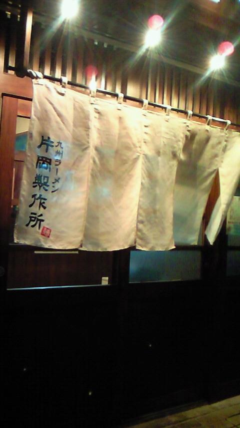 九州ラーメン 片岡製作所
