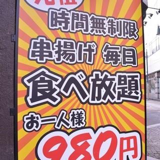 毎日実施!時間無制限980円食べ放題!