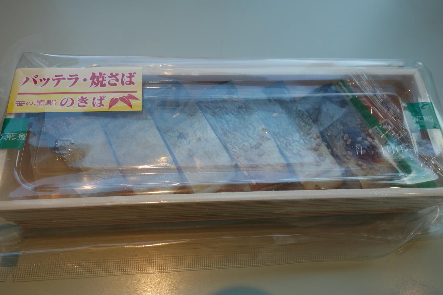 笹の葉鮨 軒端・海幸 アミュプラザ鹿児島店