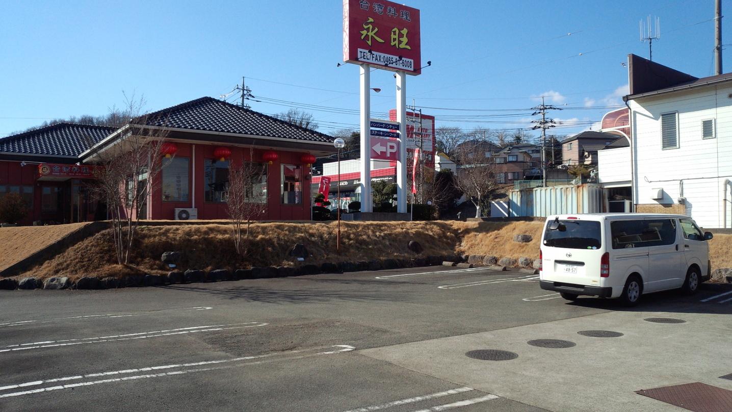 台湾料理 永旺