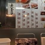 けやき - 赤煉瓦テラス店串揚げメニュー表
