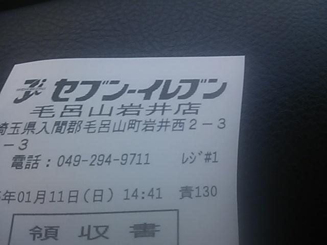 セブンイレブン  毛呂山岩井店