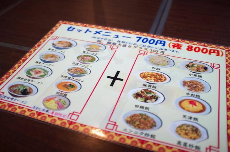 台湾料理 四季紅 北茨城店