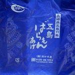 浜口水産 富江本店 - お持ち帰り用のビニール袋です。